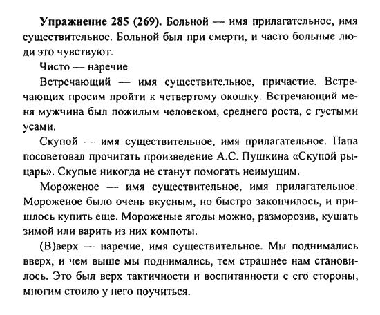 класс язык №468 5 гдз а.ю.купаловой, а.п.еремеевой русский