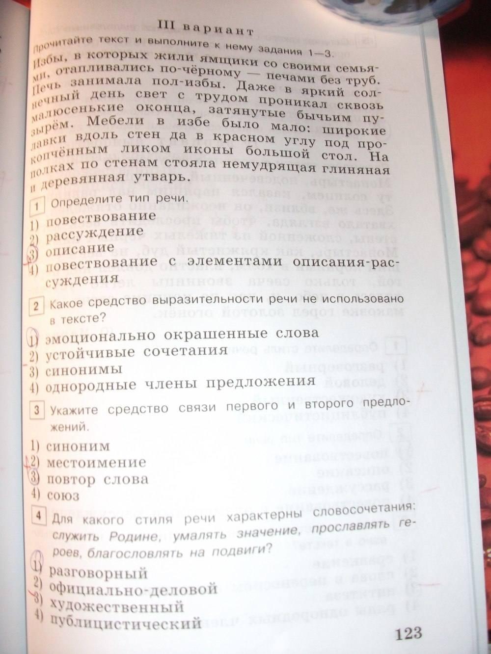 гдз г.а.богданова 7 класс