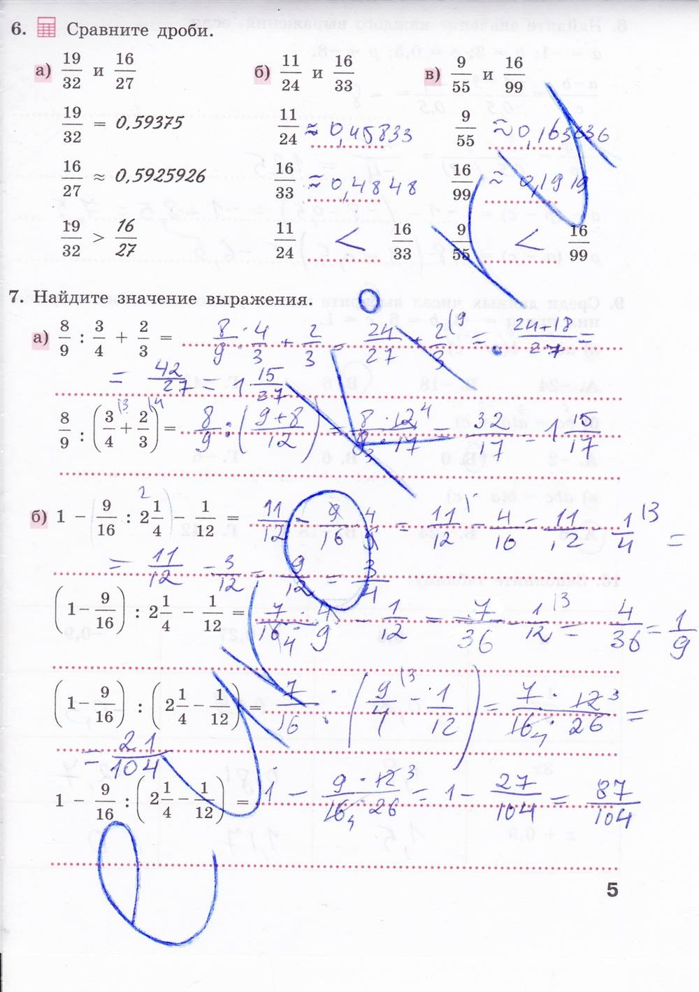 С.с.минаева класс гдз 7 алгебра