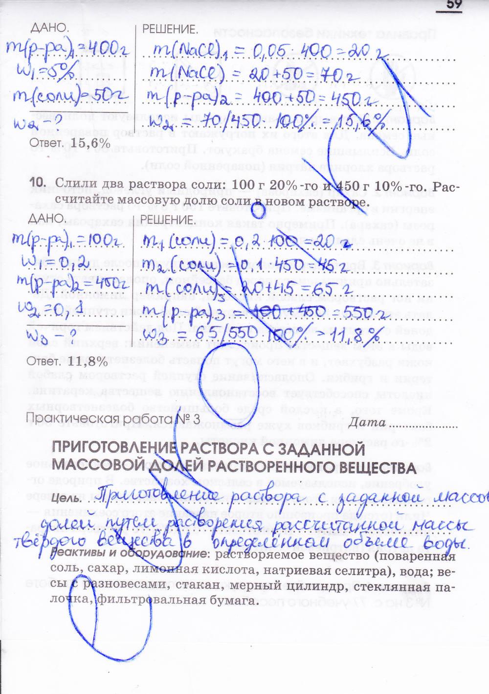 Гдз По Химии В Рабочей Тетради 7 Класс Габриелян Шипарева