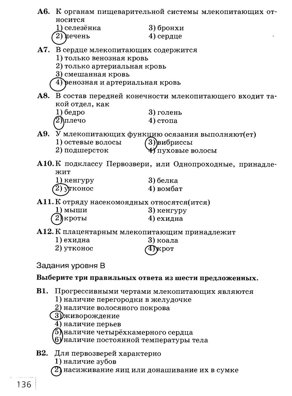 Биологии гдз.решение по захаров и задач сонин класс биология 9