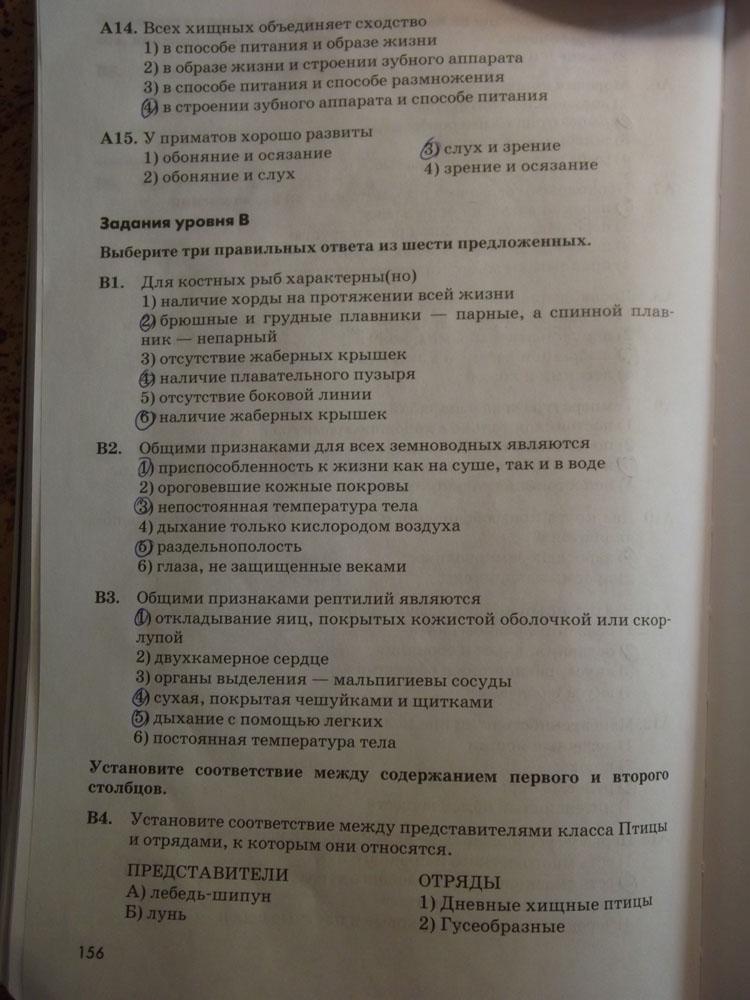 Класс 7 ответы латюшин учебник шапкин гдз биологии по
