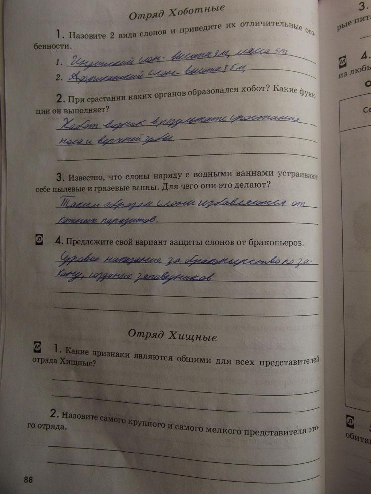 гдз от путина по биологии 7 класс латюшин шапкина