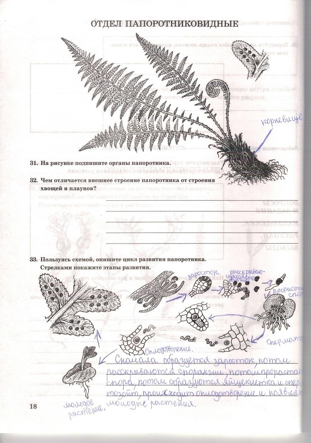 Биология 7 класс гдз в.б захаров н