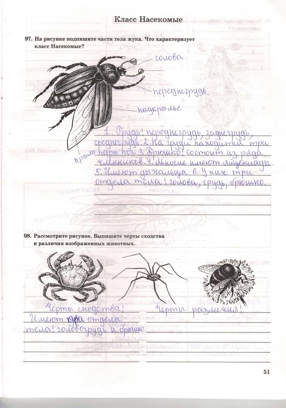 захаров гдз биология в.б н 7 класс