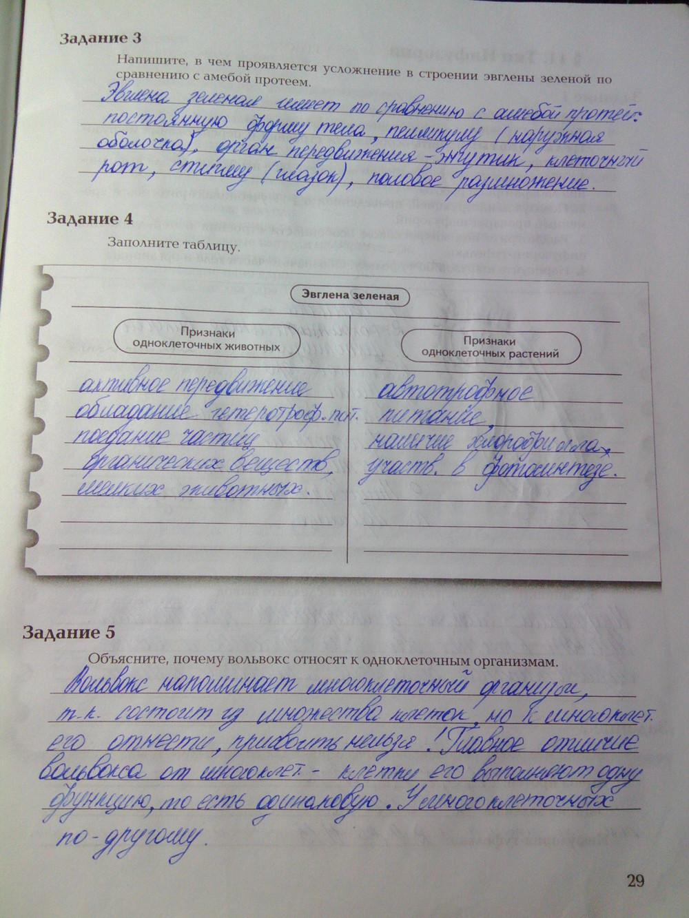гдз по биологии суматохин кучменко фиолетовая тетрадь