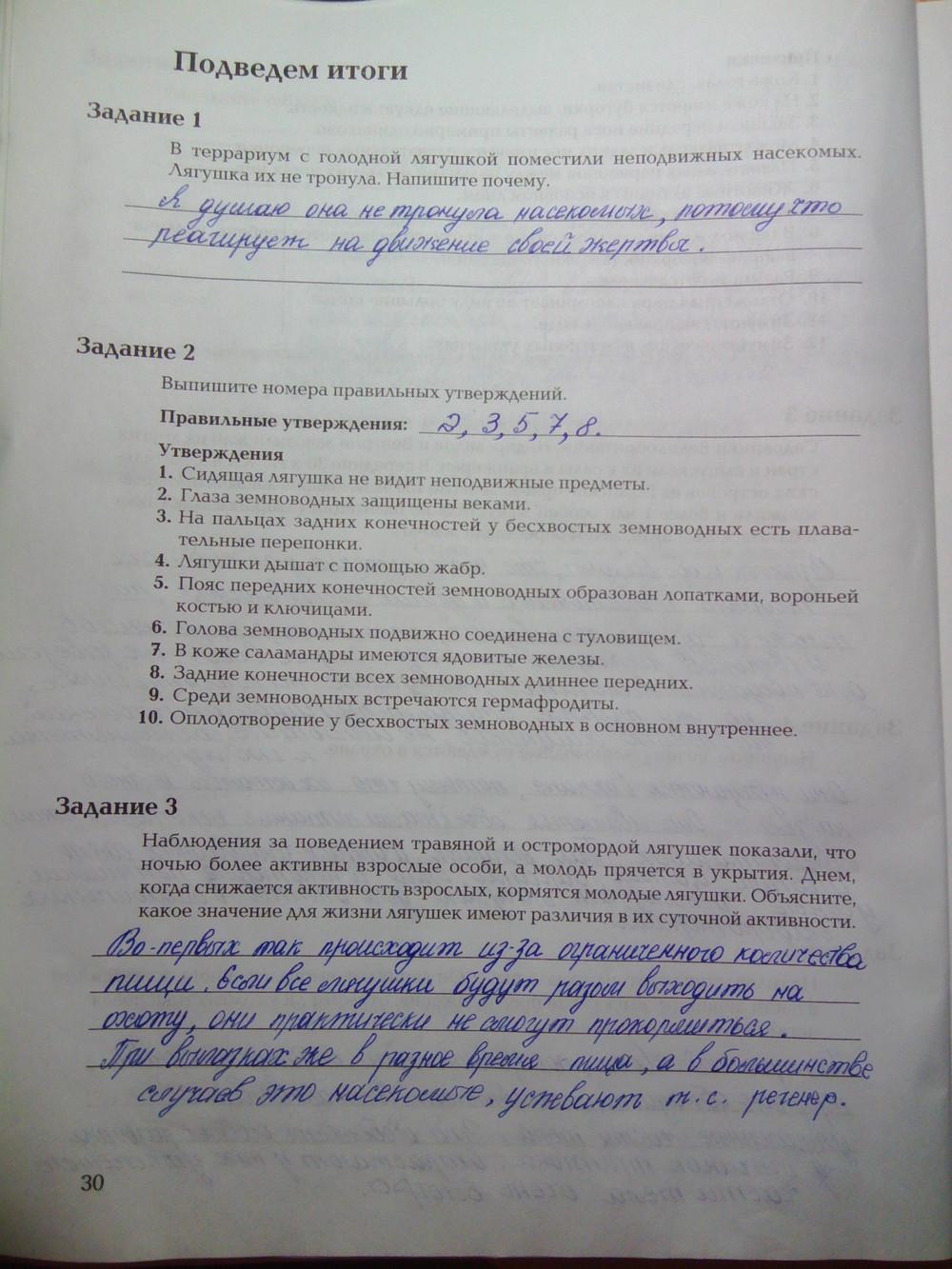 Биология 7 класс суматохин фиолетовая тетрадь гдз