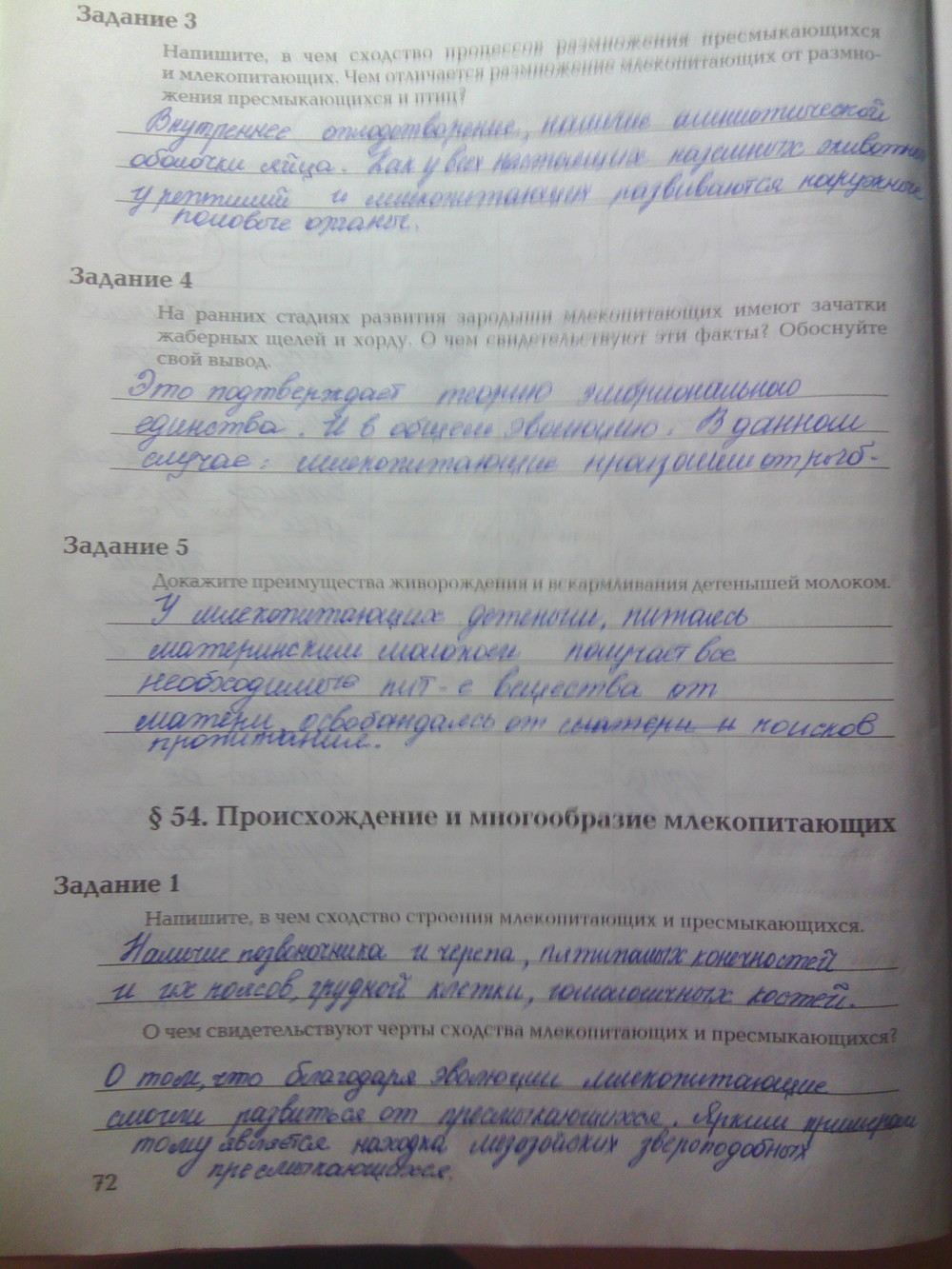 часть 7 с.в.суматохин гдз класс рабочая 2 тетрадь. биология