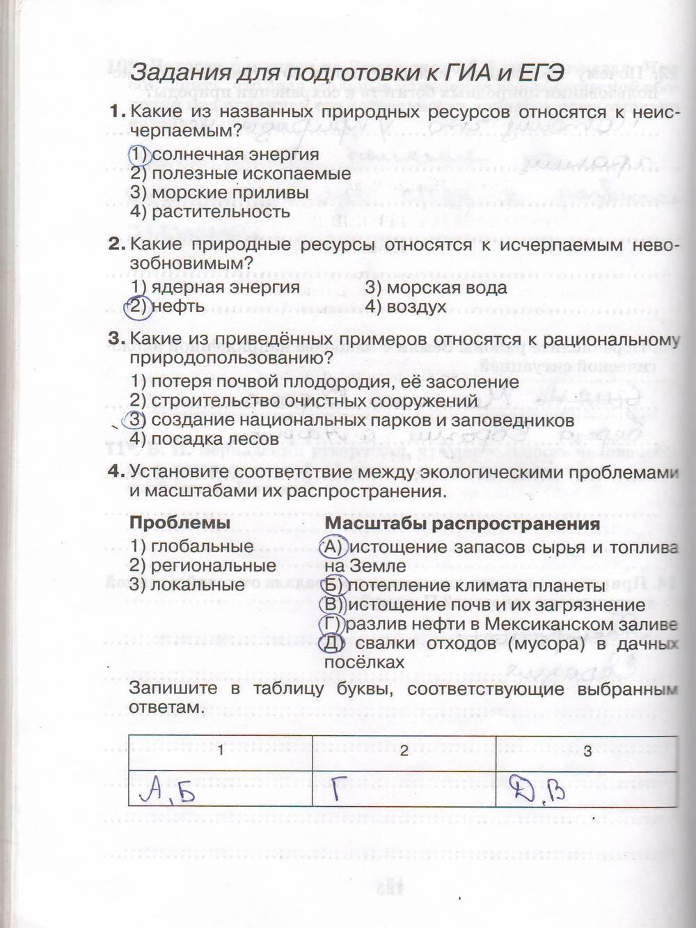 Гдз Ответы География 7 Класс Коринская
