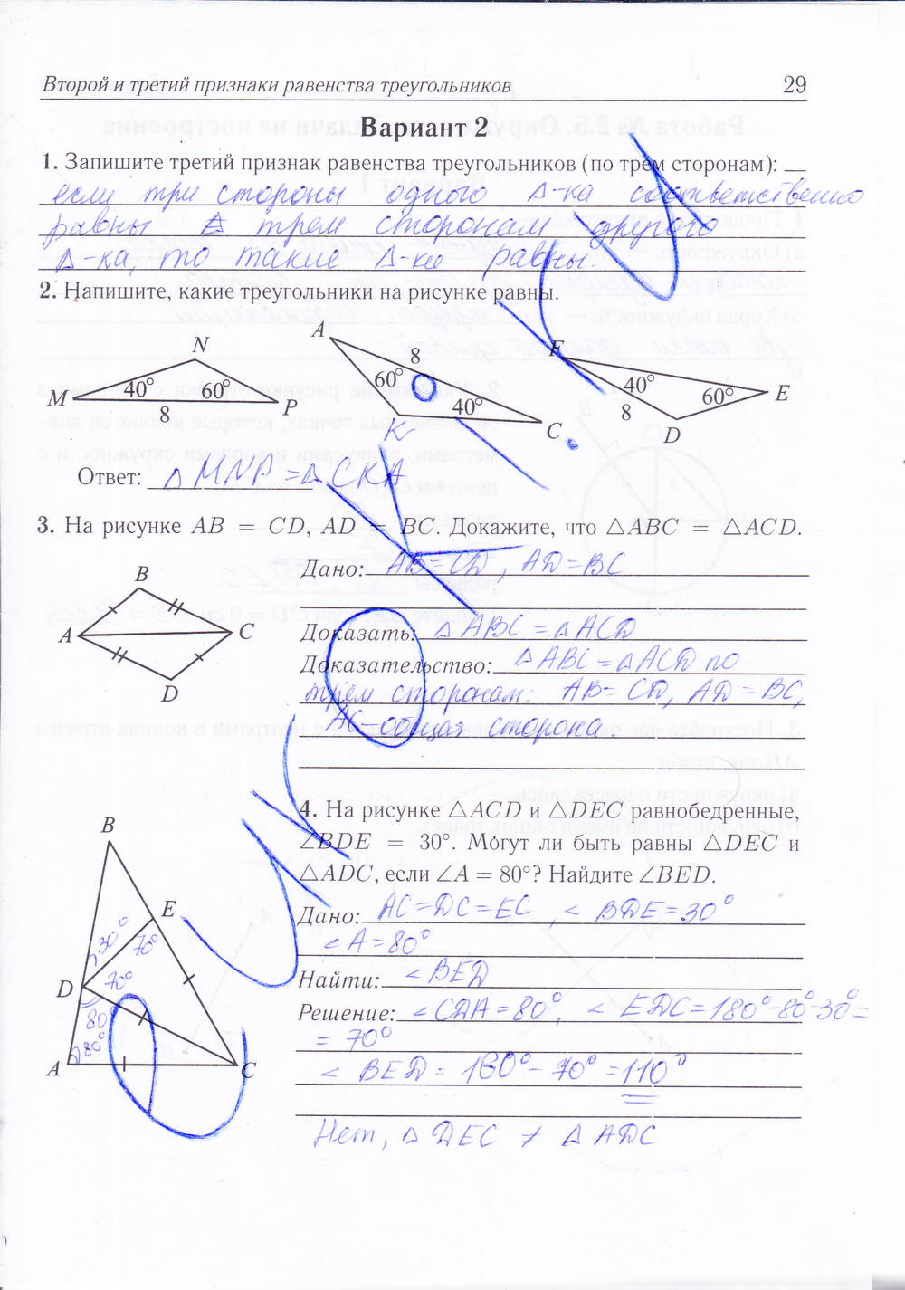 кулабухова лысенко тетрадь 7 рабочая и класс гдз по геометрии