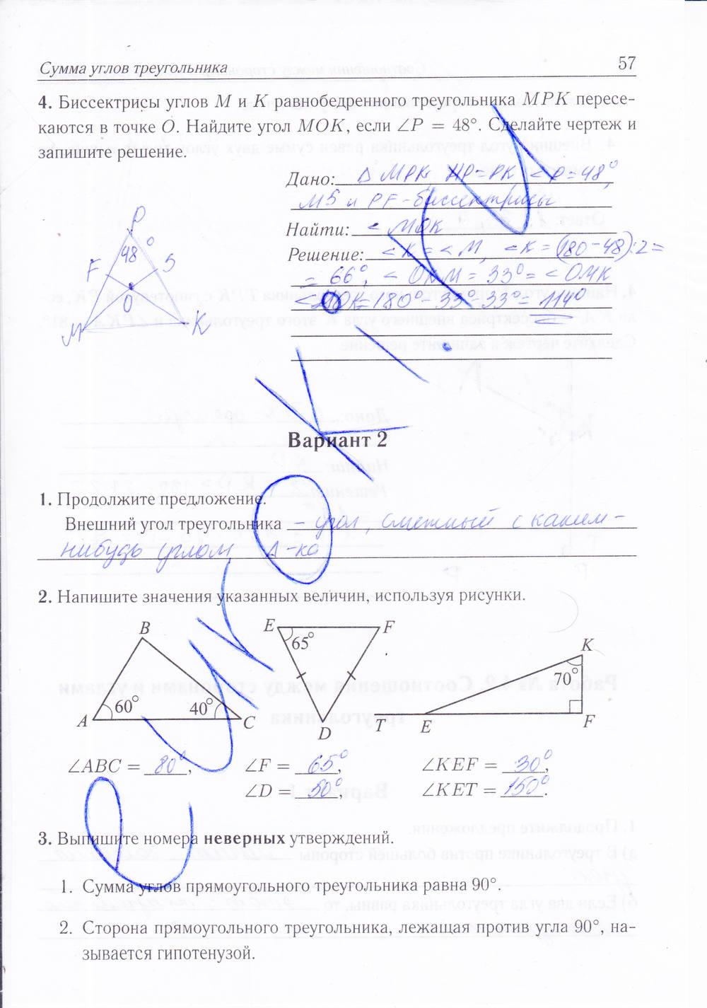 Лысенко геометрии рабочая тетрадь гдз по кулабухова 7 и