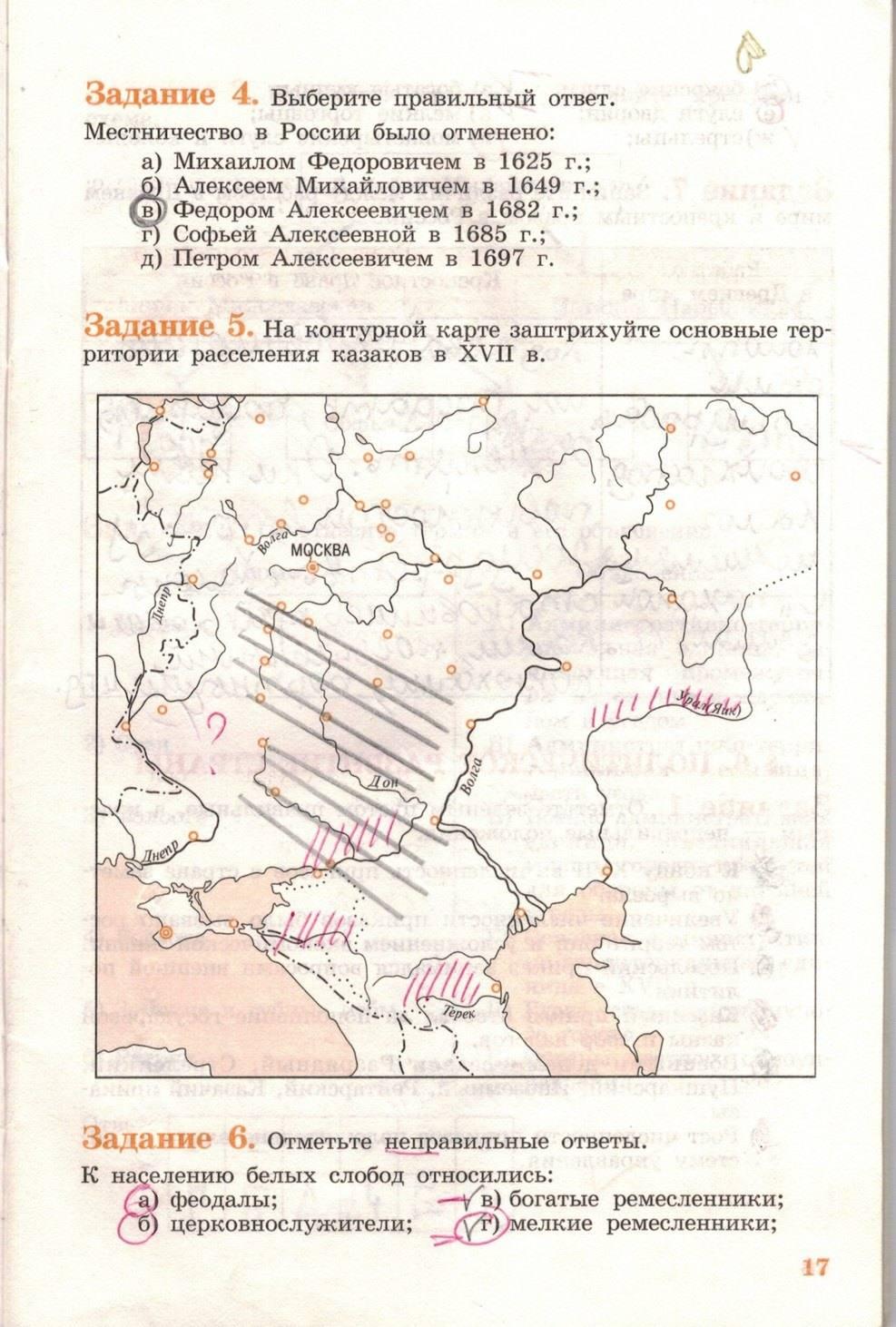 гдз по истории за 7 класс рабочая тетрадь по истории россии. данилов а.а