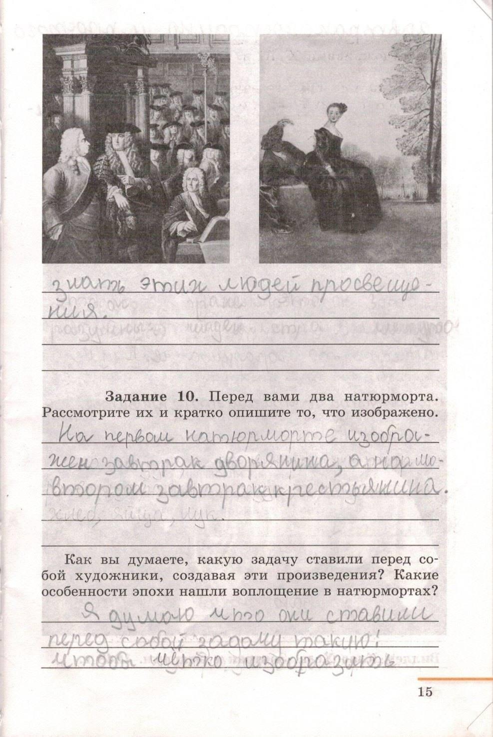 стр 238 по истории гдз класс вопросы юдовская 7
