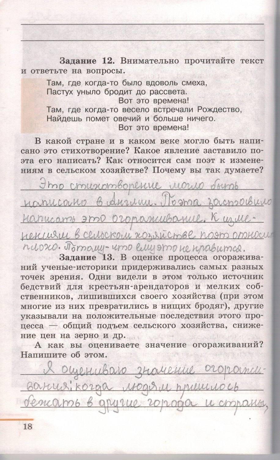 Истории гдз юдовская по 1500-1800 7 класс новая история