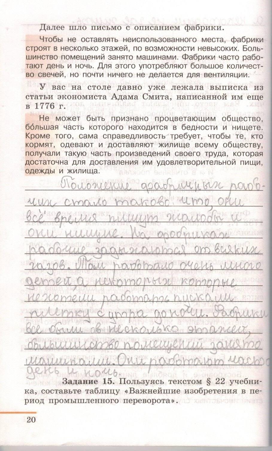 Решебник 7 Класс Тпо История Юдовская Ванюшкина Онлайн