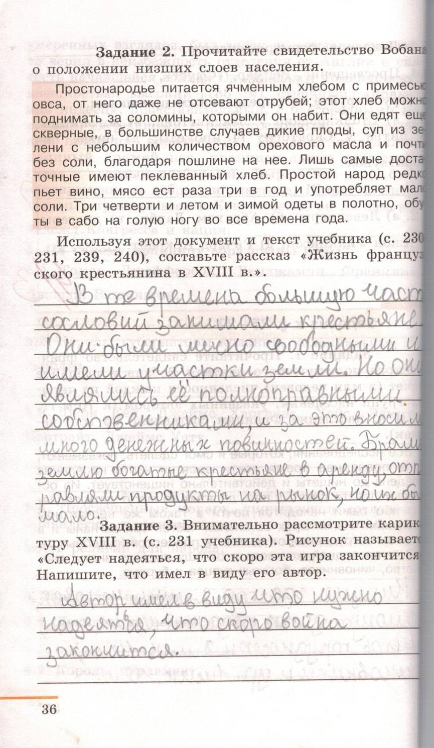гдз по истории 7 класс новая история 1500-1800 юдовская