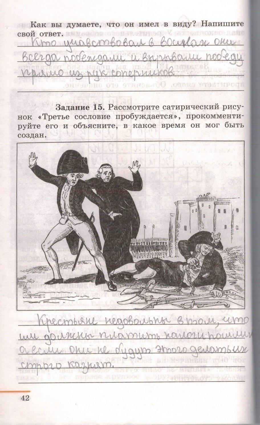 юдовская 2019 гдз истории по 7кл.
