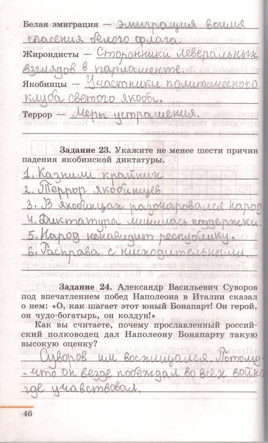 Тетради 7 история рабочей по класс юдовская гдз россии