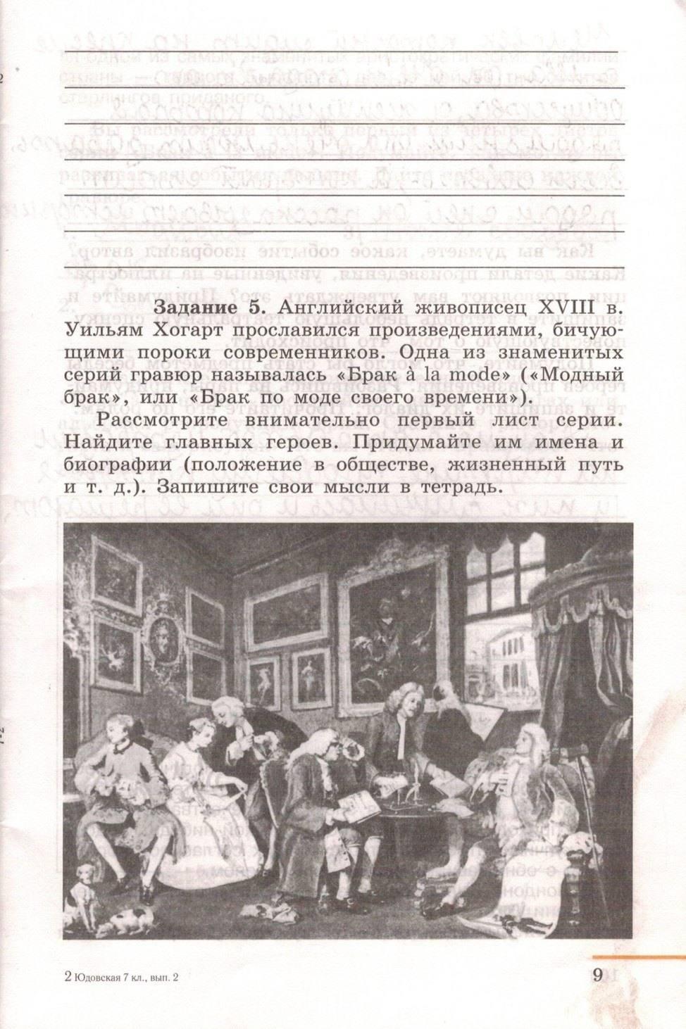 история гдз тетрадь 7 класс ванюшкина юдовская