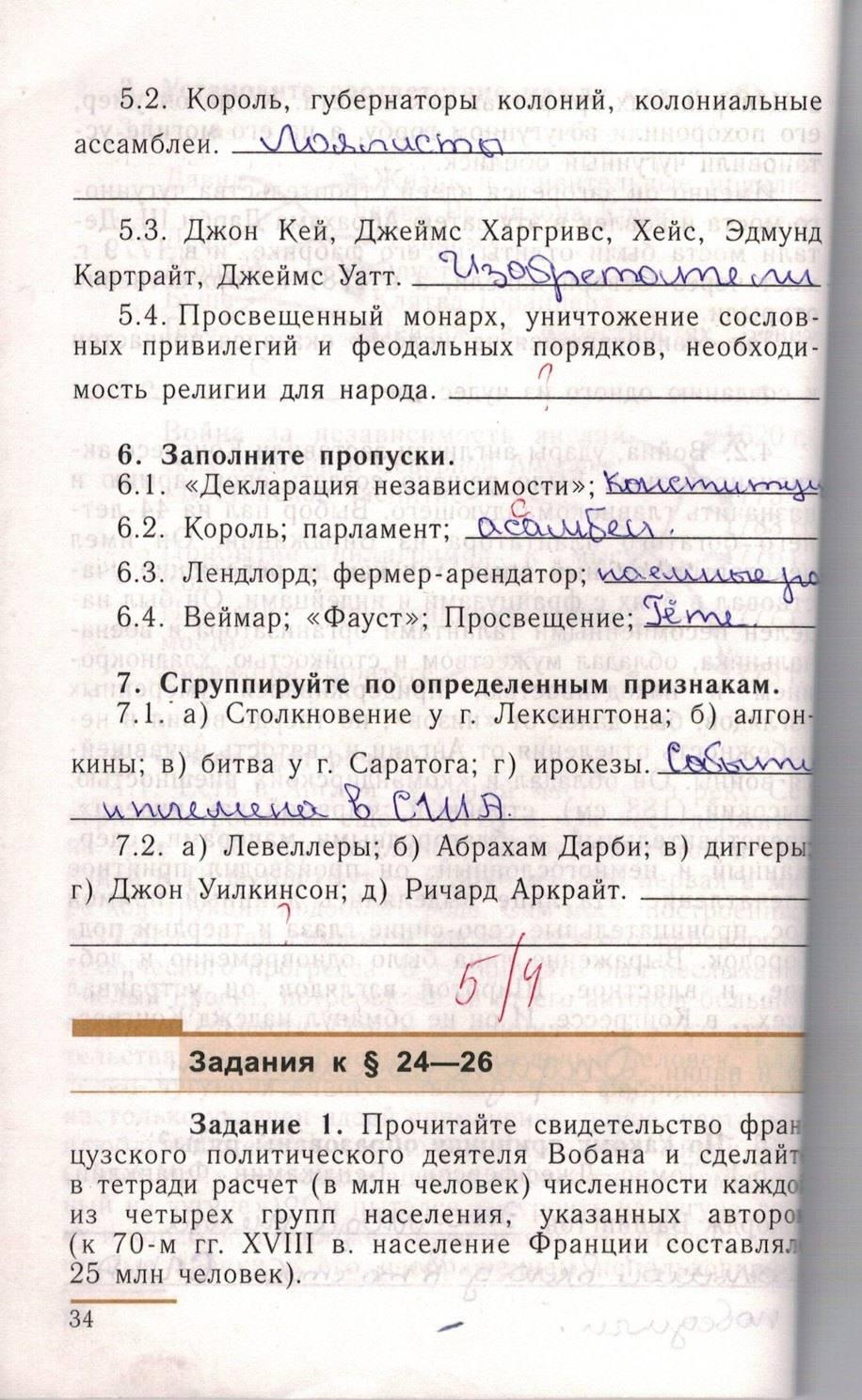 истории тетради юдовская гдз 8 2 часть рабочей класс по ванюшкина по