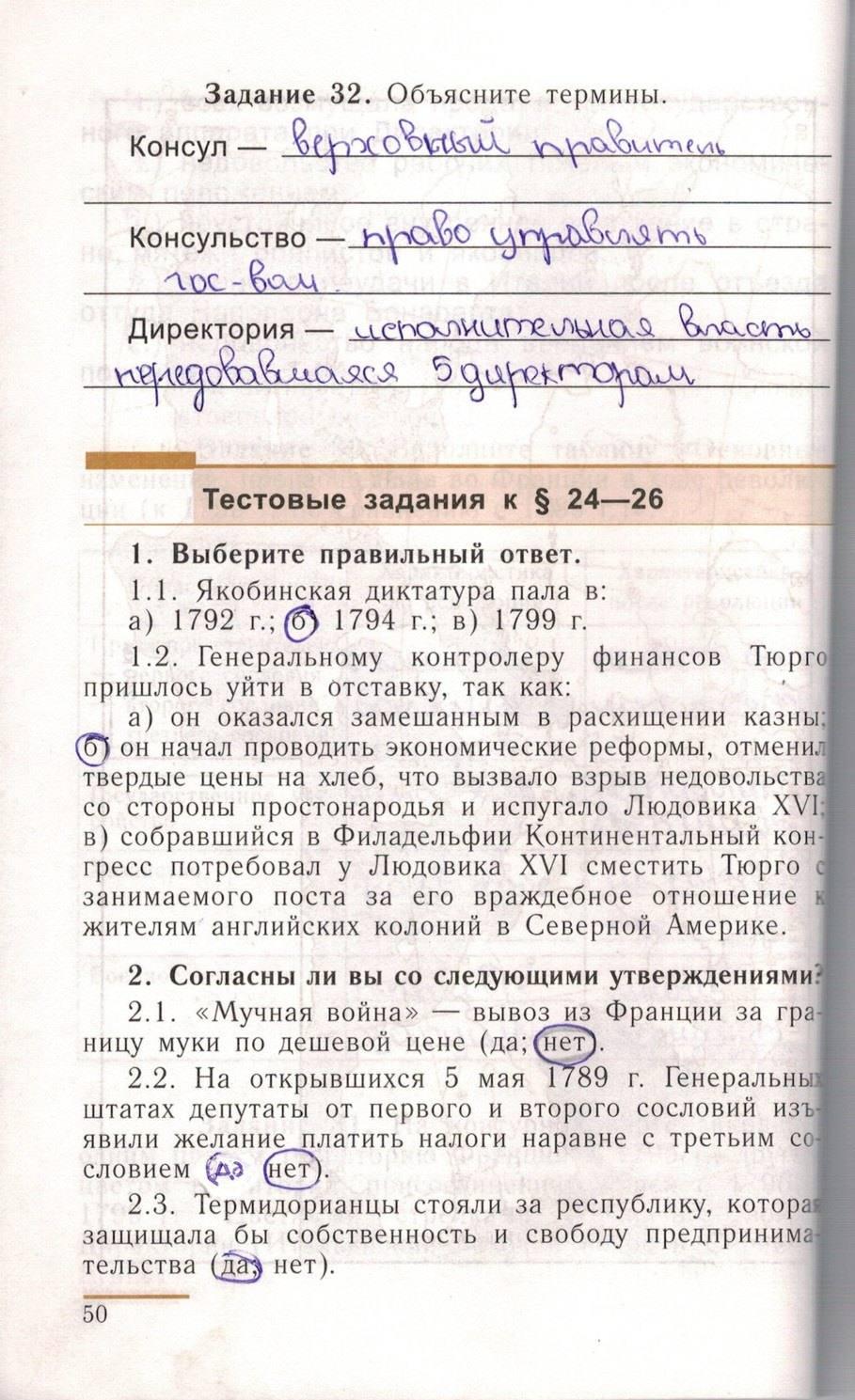 решебник по всеобщей истории 7 класс учебник ответы