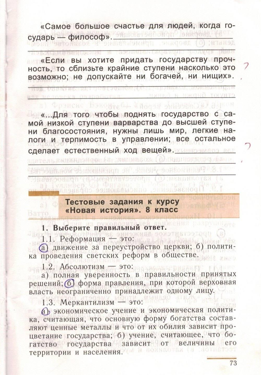 гдз по рабочей тетради история россии 7 класс юдовская