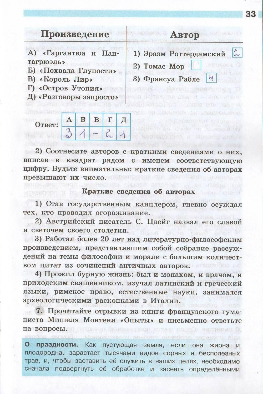Гдз История Нового Времени 8 Класс Баранов
