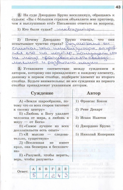 юдовская 7 баранов ванюшкина по 2002 гдз истории класс