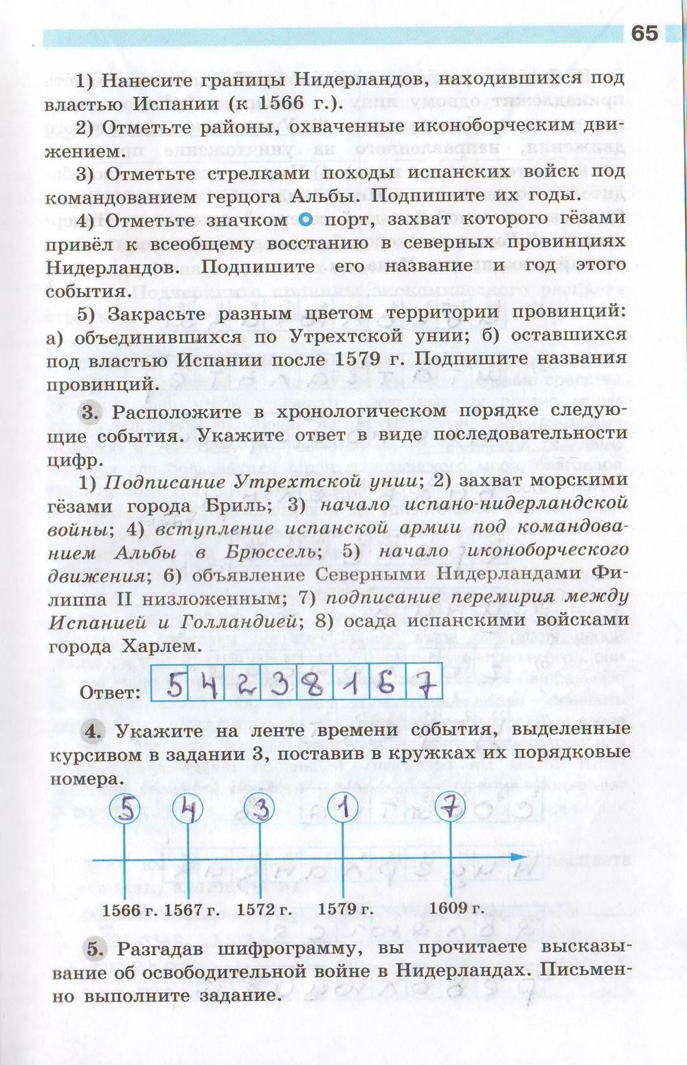 История 7 Класс Юдовская Баранов Ванюшкина Гдз Таблица Страница 91