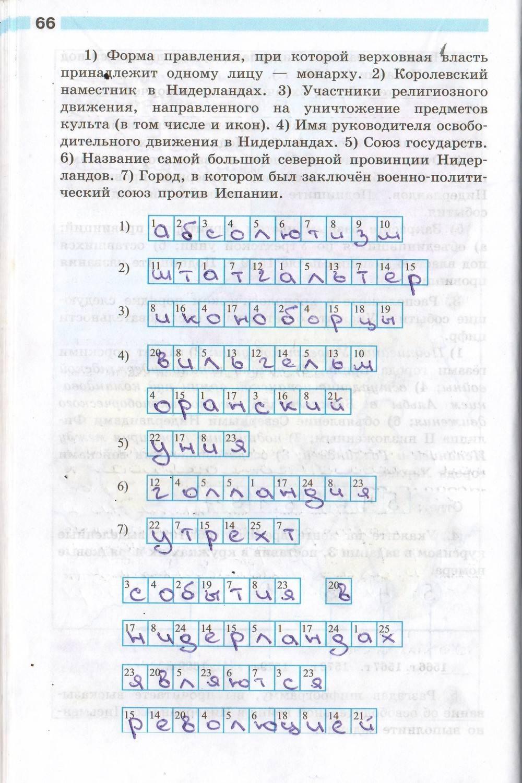 Баранов класс ванюшкина юдовская гдз учебник по новой истории 8