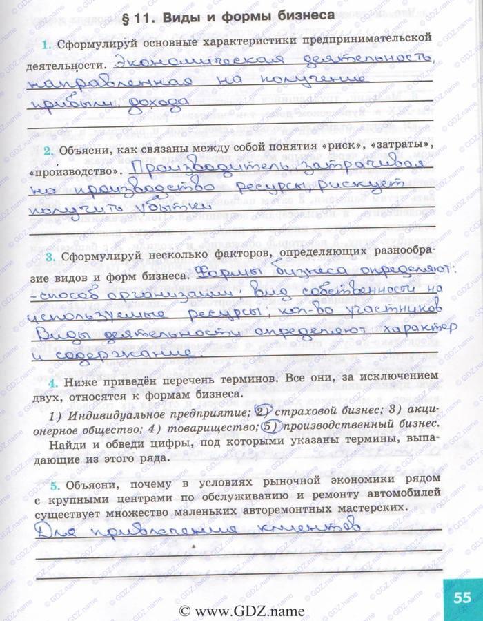 Решебник По Обществу По Тетради 7 Класс Котова