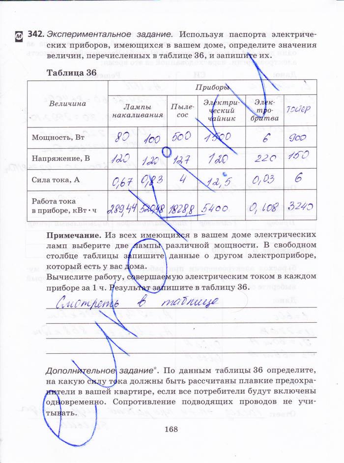 Гдз По Физики 8 Класс Н.с.пурышева