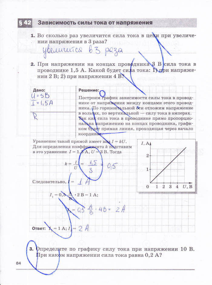 физика дмитриев гдз в.ф.