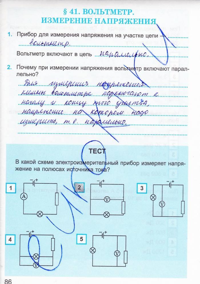 дмитриев в.ф. физика гдз