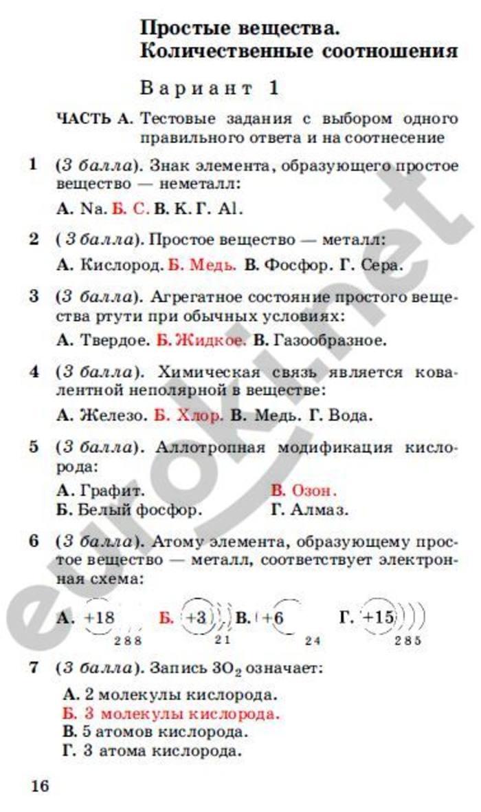 11 работы класс проверочные решебник химия горячева