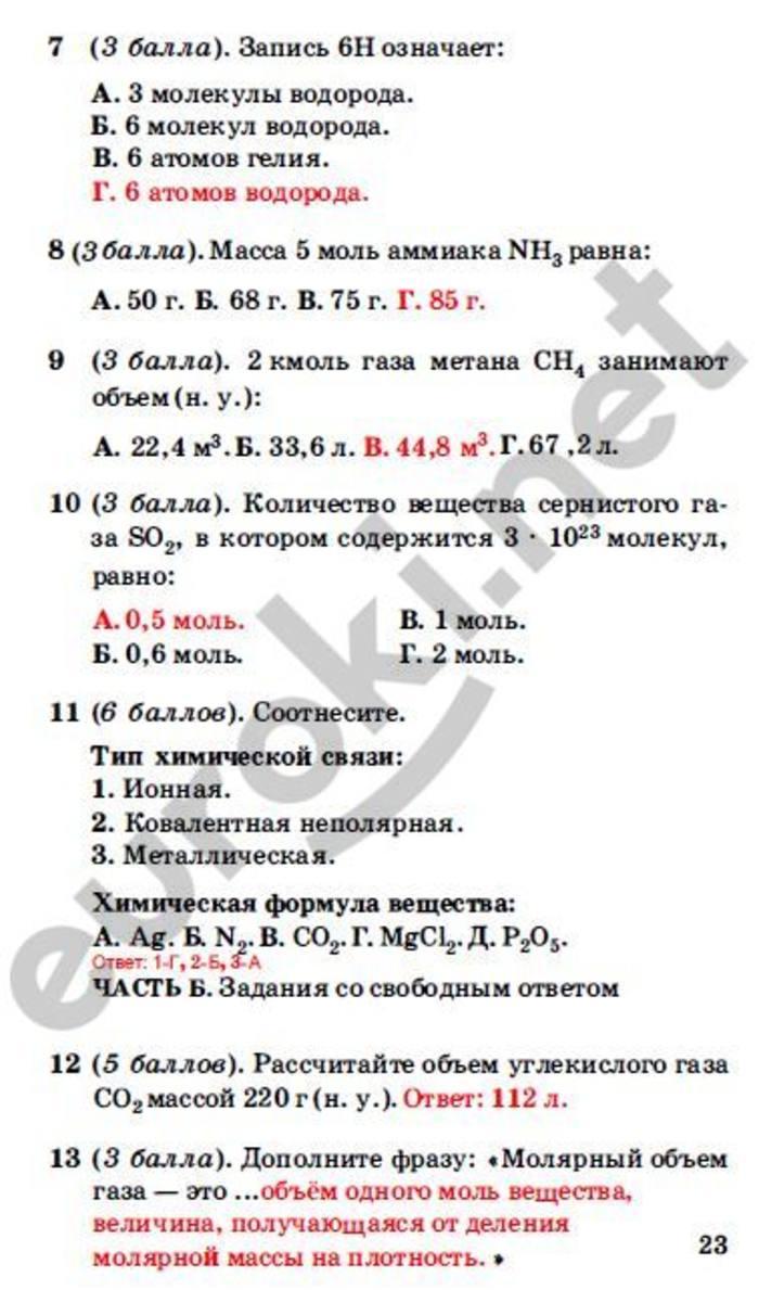 решебник по химии габриелян 8 класс контрольные работы по
