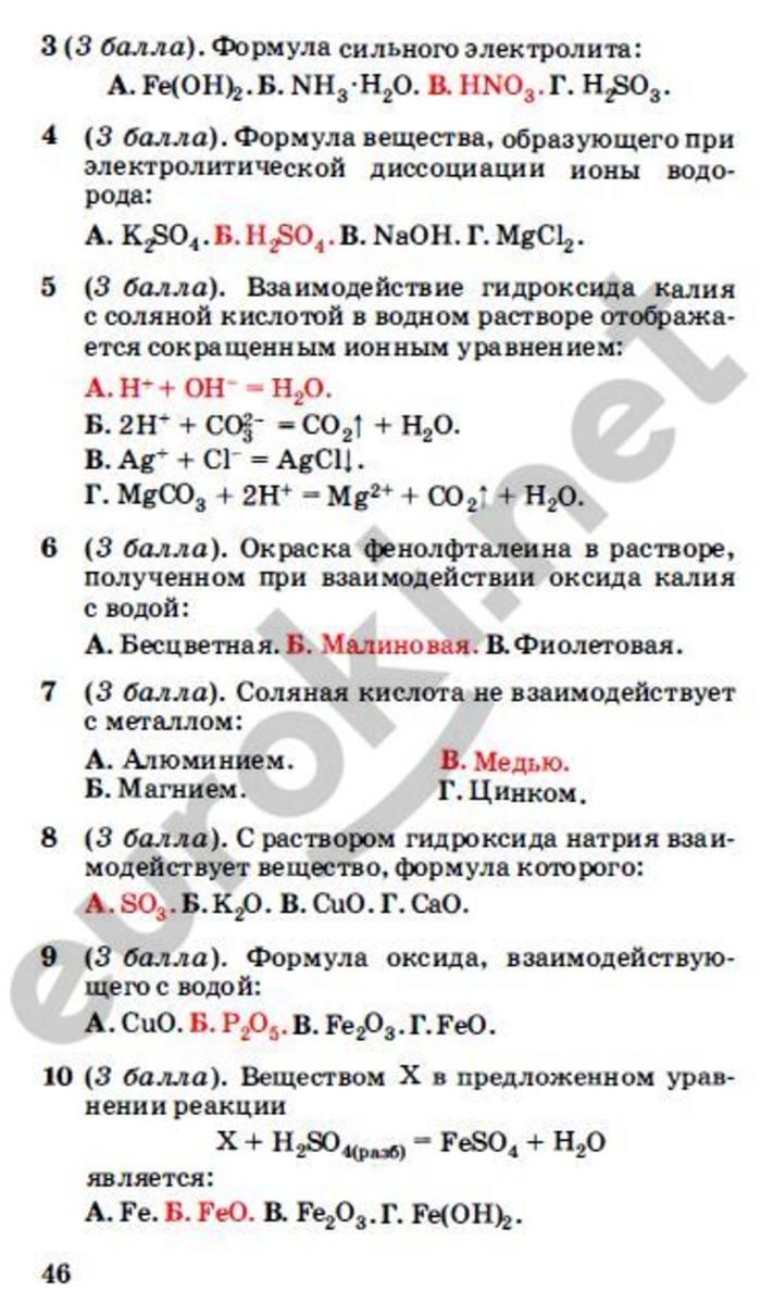 Проверочные решебник 11 химия работы класс горячева