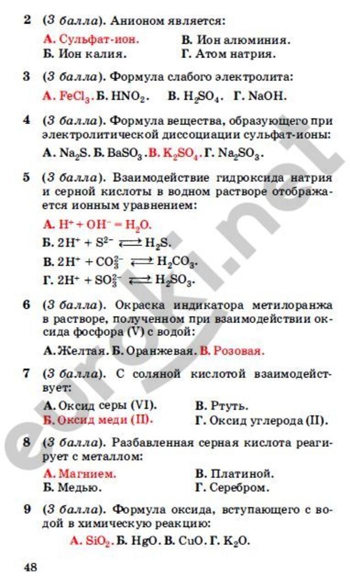 Химия Проверочные Работы 11 Класс Горячева Решебник