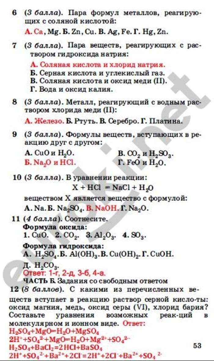 Гдз габриелян 8 класс контрольные и проверочные работы габриелян о.с ответы
