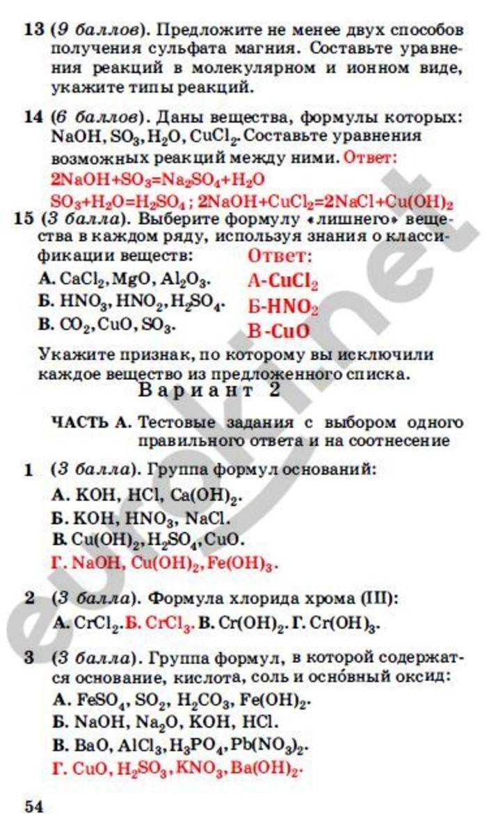химии гдз контрольные