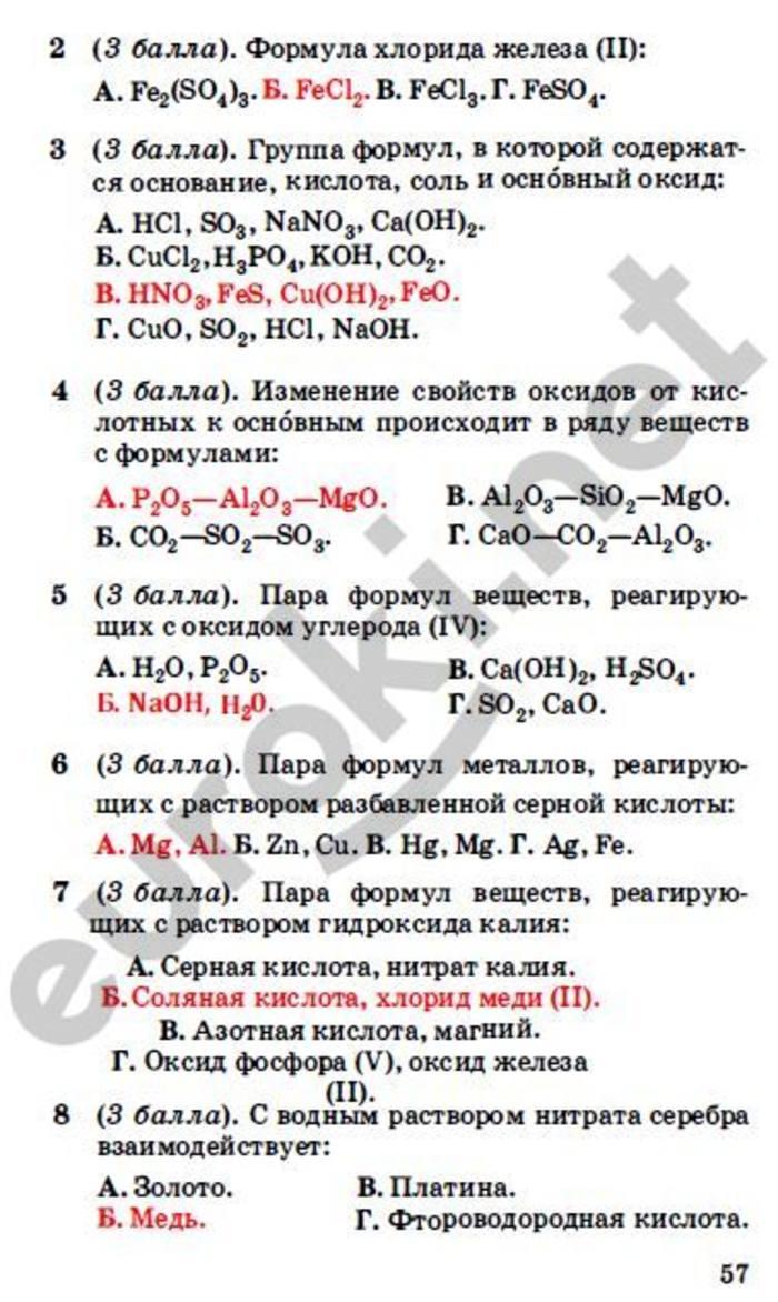 Химия Решебник 8 Класс Габриелян Контрольные Работы