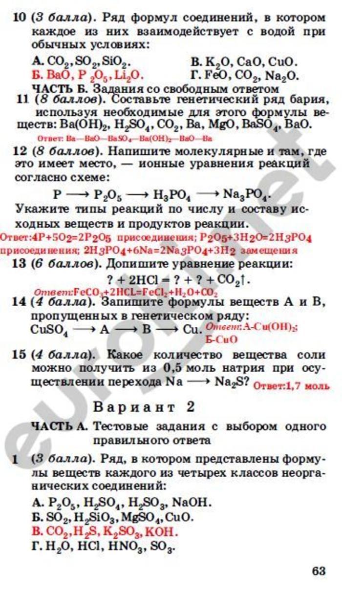 Гдз Учебник По Химии За 8 Класс Габриелян О.с. Контрольные И Проверочные Работы