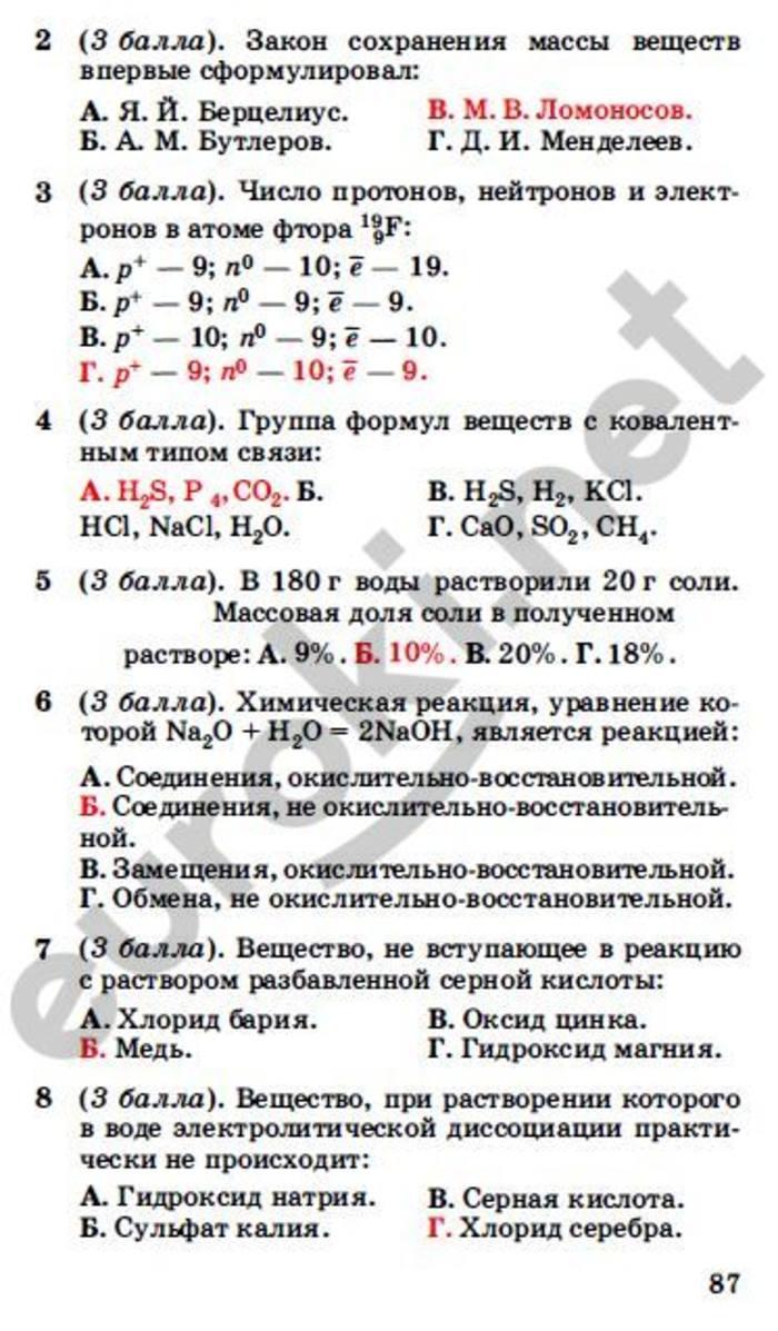 контрольные химии гдз