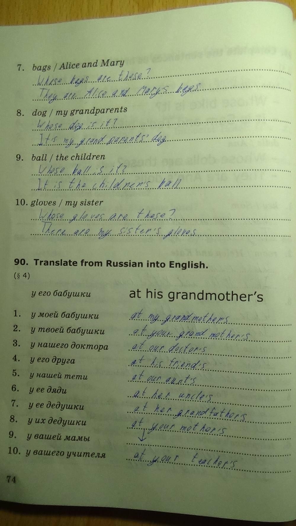 Сборник старлайт грамматический гдз 5