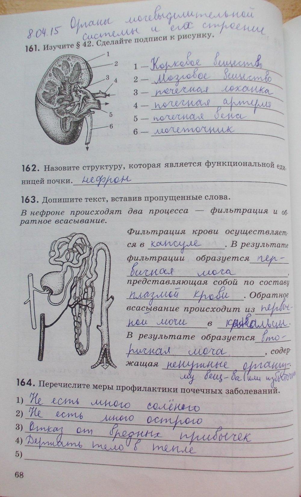Биология Колесов Решебник И Гдз