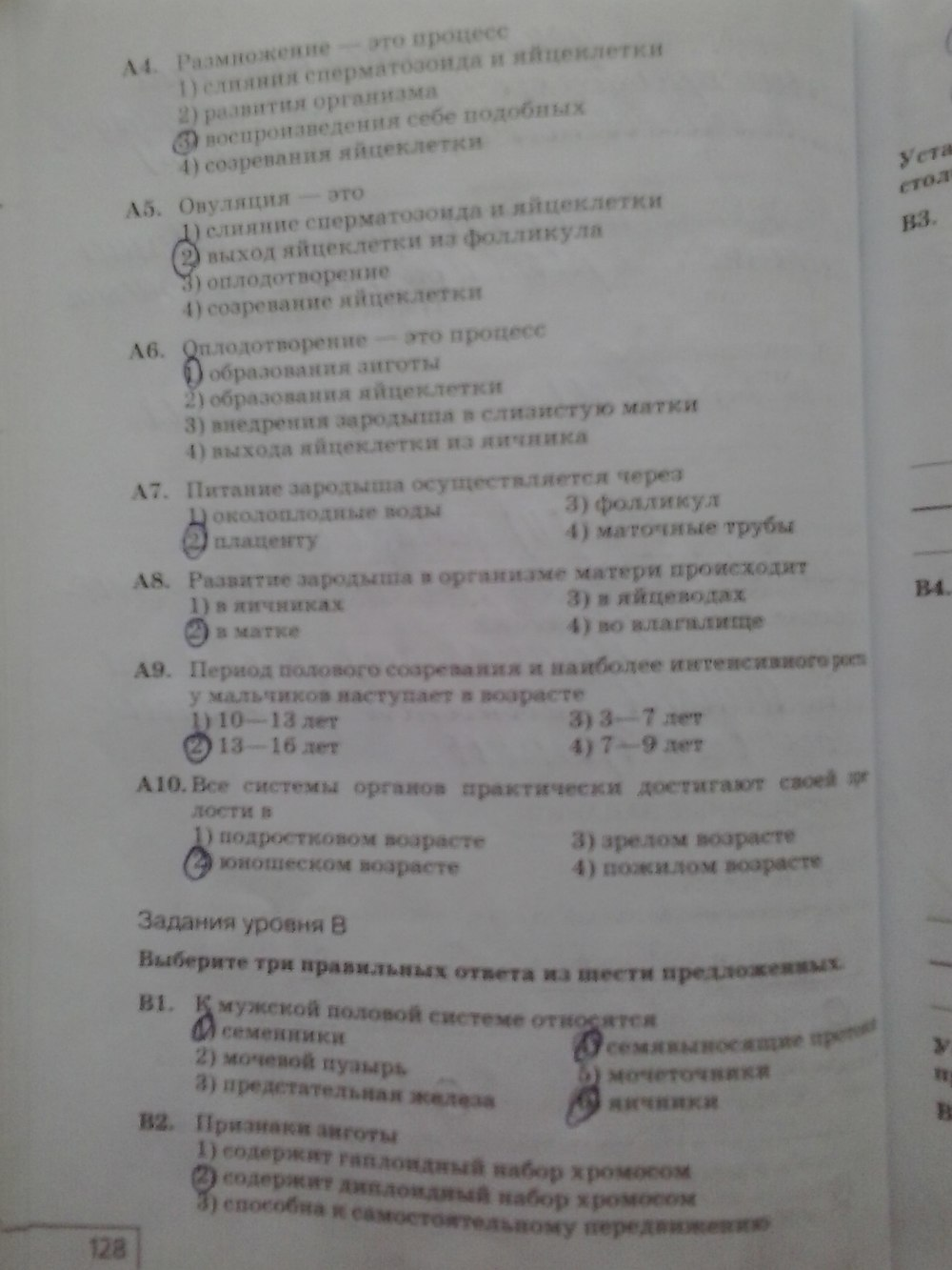 Биология рт сонин решебник 9 класс
