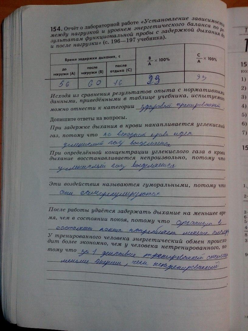 Биология 8 Класс Колесов Маш Беляев Тетрадь Гдз