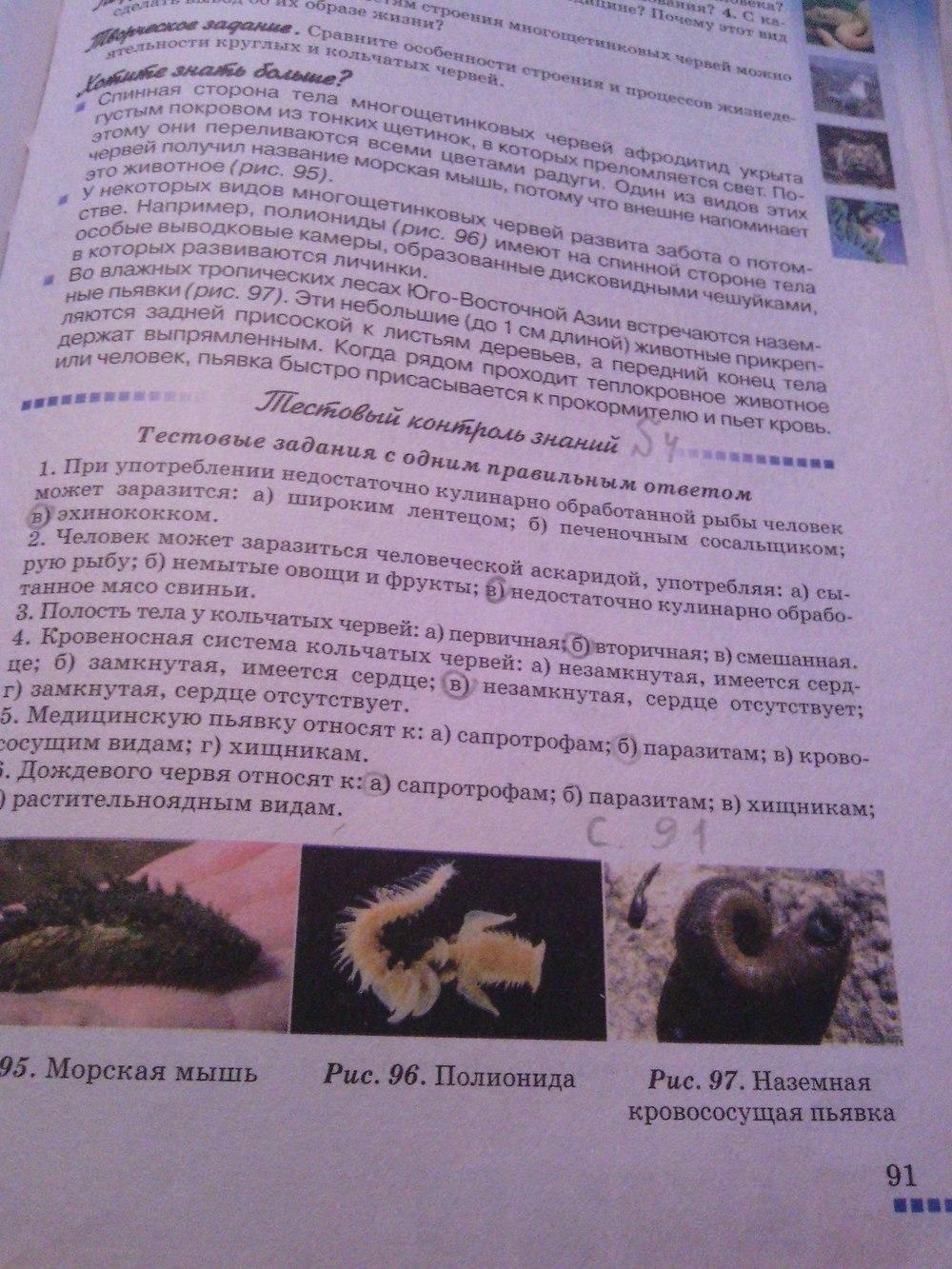 Биология 8 Класс Серебряков В.в Балан П.г Гдз