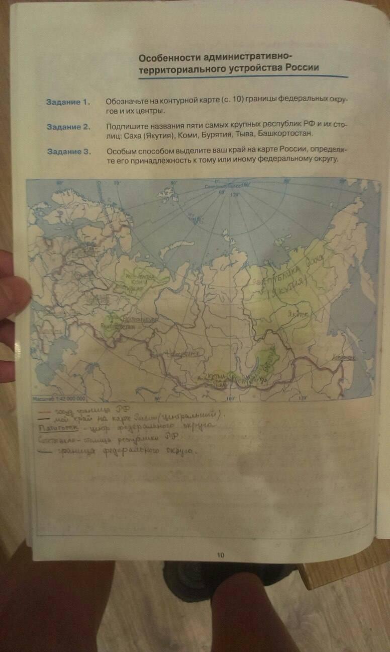баринова гдз и суслов 10 класс география