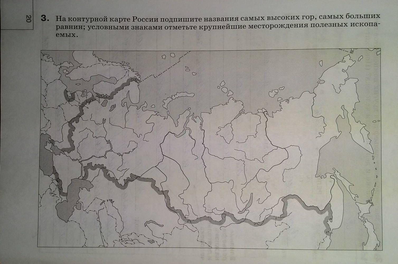 Гдз География России 8 Класс Баринов